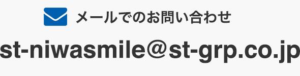 メールでのお問い合わせ st-niwasmile@st-grp.co.jp