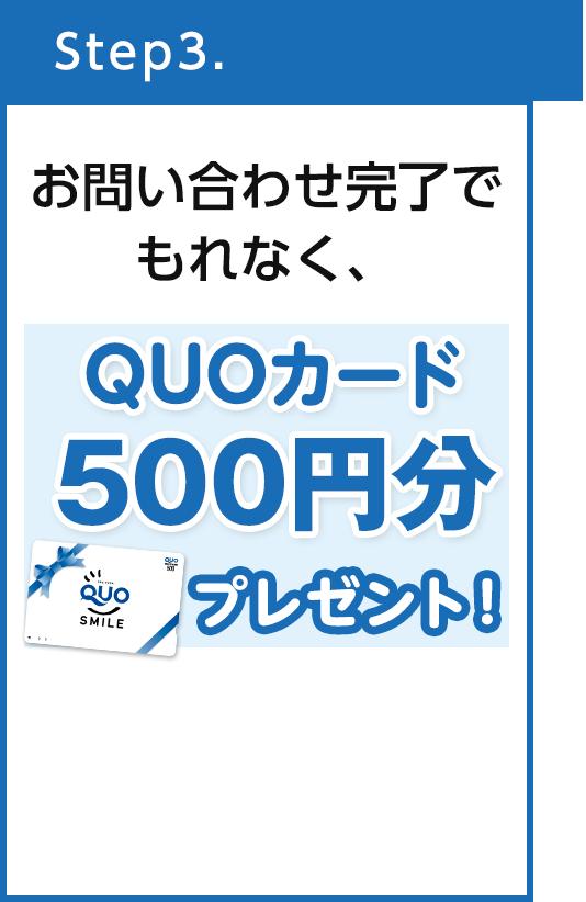 お問い合わせ完了でもれなく、QUOカード500円分プレゼント!