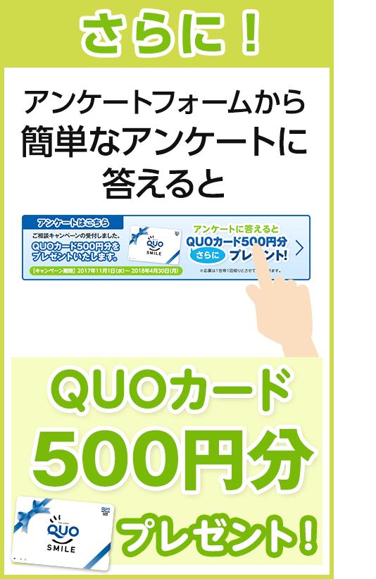 さらに!アンケートフォームから簡單なアンケートに答えるとQUOカード500円分プレゼント!
