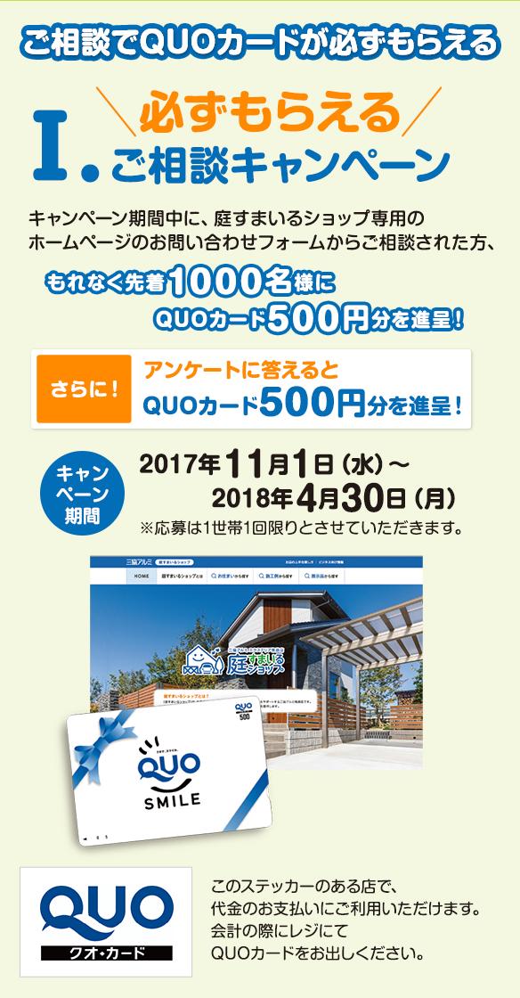 期間中、「ご相談」いただいた方にQUOカード500円分をプレゼント