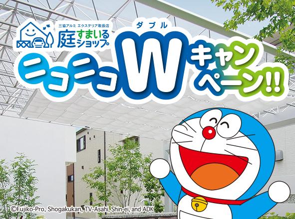 ニコニコWキャンペーン!!