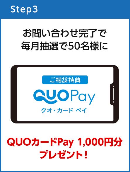 お問い合わせ完了で毎月抽選で50名様にQUOカード 1,000円分プレゼント!