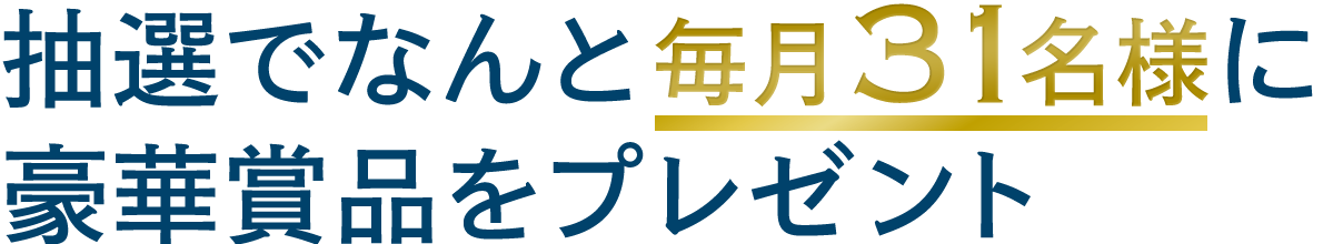 キャンペーン期間 2019.12.1(日)→2020.4.30(木)